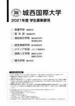 大学案内・募集要項(推薦・AO・センター含む)(2020年度版)