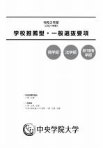 ネット出願資料(一般・センター入試)・推薦願書(2019年度版)
