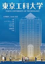 大学案内・ネット出願資料(一般・共通テスト)・問題集(2022年度版)