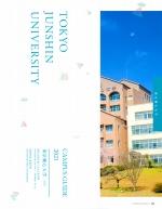 現代文化学部 案内・一般選抜願書(推薦・総合型・共通テスト含む)(2021年度版)