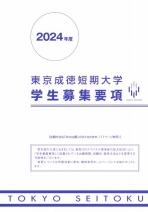 大学案内・入学願書(一般・センター・推薦・AO)(2019年度版)