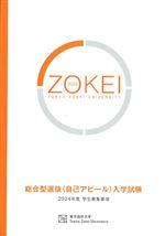 総合型選抜(自己アピール)募集要項(2021年度版)【レターパックプラス発送】