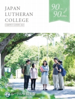 大学案内・一般入学願書(推薦・センター含む)(2020年度版)