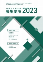 AO入試・推薦入試・自己推薦入試募集要項(2020年度版)
