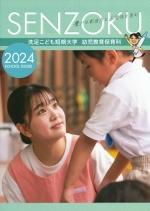 大学案内・一般入学願書(AO含む)(2019年度版)
