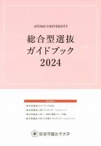 AO入試案内(2020年度版)