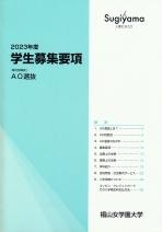 総合型選抜願書(2022年度版)