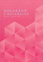 大学案内・学生募集要項(一般・推薦・総合型・共通テスト)(2021年度版)