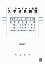 募集要項(一般・センター)【ネット出願用】2020年度版)