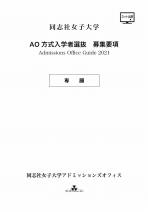 AO方式入学者選抜募集要項(2020年度版)