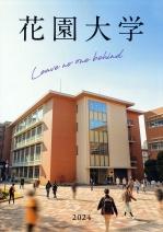 大学案内・募集要項(一般・共通テスト・推薦・総合型)(2022年度版)