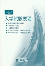 ネット出願資料(一般・公募推薦・センター利用)(2020年度版)
