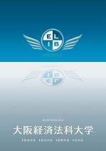 大学案内・入学試験要項(一般・推薦・センター)・AO入試ガイド(2020年度版)