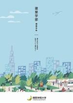 建築学部 学部案内資料(2021年度版)