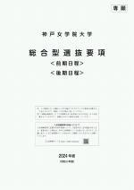 AO入試募集要項・願書(2019年度版)