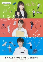大学案内・学生募集要項(一般・共通テスト・推薦・総合型)・過去問(2022年度版)