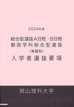 AO/専門学科・総合学科特別推薦入試I期エントリー要項(2019年度版)