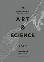 大学案内・総合型選抜要項(2022年度版)