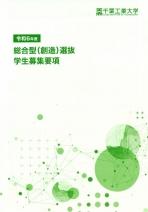 総合型選抜学生募集要項(2021年度版)