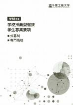 推薦入学試験学生募集要項(2019年度版)