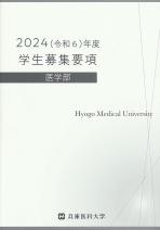 大学案内・推薦・一般入学願書(2020年度版)