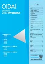 学生募集要項(一般・センター)(2020年度版)