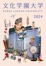 大学案内資料・入試情報(2020年度版)