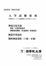 神道・宗教特別選考・専攻科・別科入試要項(2019年度版)
