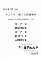 学士入学・編入学試験要項(2019年度版)