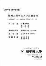 外国人留学生入試要項(2019年度版)