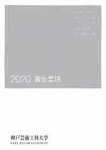 募集要項(留学生・帰国生・社会人・編転入学)(2020年度版)
