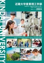 学部案内資料(2019年度版)