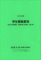 大学案内・社会人特別選抜・私費外国人留学生・編入学願書(2021年度版)