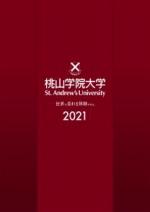 大学案内・ネット出願資料(一般・総合型選抜・センター)・過去問(2020年度版)