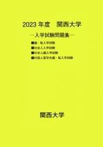 2019年度編・転入学試験、社会人入学試験 過去問題集