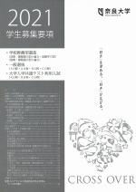募集要項(一般・推薦・センター含む)(2020年度版)