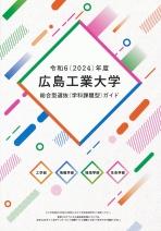 総合型選抜(学科課題型)要項(2022年度版)