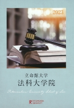 一般入学試験要項・パンフレット(2020年度版)