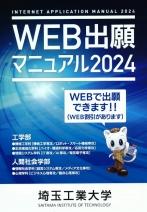 WEB出願マニュアル(2021年度版)
