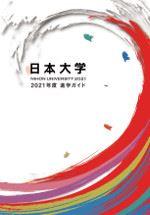2021年度 進学ガイド(総合案内)