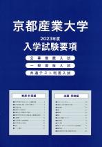 入学試験要項(2020年度版)