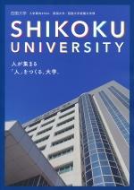入学案内(2019年度版)