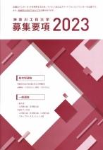 ネット出願資料(一般・センター)(2020年度版)