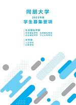 ネット出願資料(一般・推薦・総合型・共通テスト)(2021年度版)