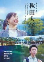 入学案内(2022年度版)