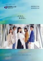 国際関係学部・地域政策学部案内(2022年度版)