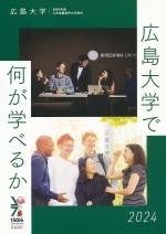 大学案内(2022年度版)