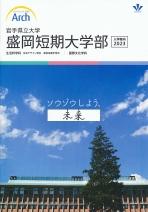 大学案内(2019年度版)