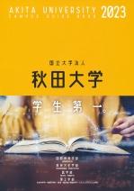 入学案内(2021年度版)