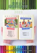 教育文化学部案内(2021年度版)